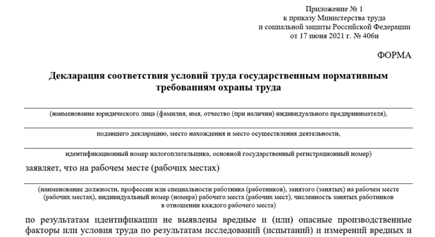 Регламент подачи декларации Специальной оценки условий труда в 2022 году